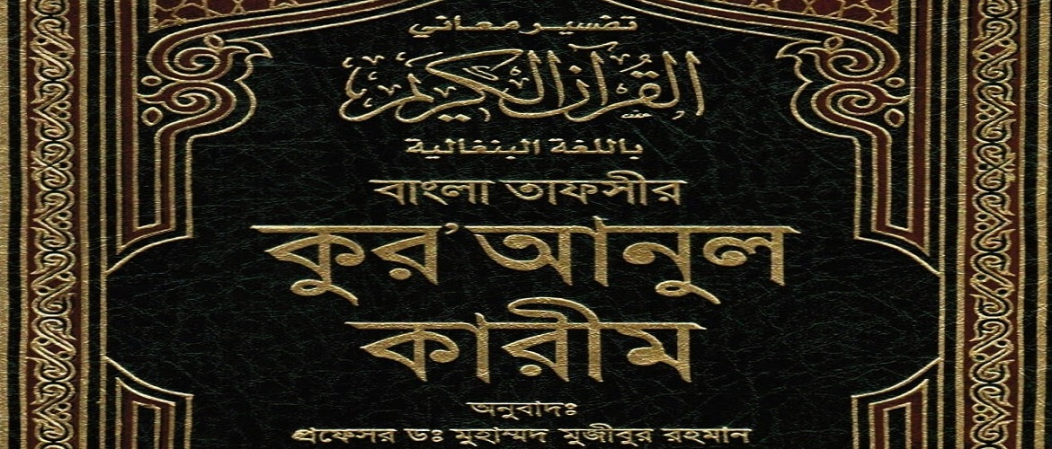 Interpretation of the Meanings of the Qur'an in the Bangla Language (Dar-us-Salam Publications)