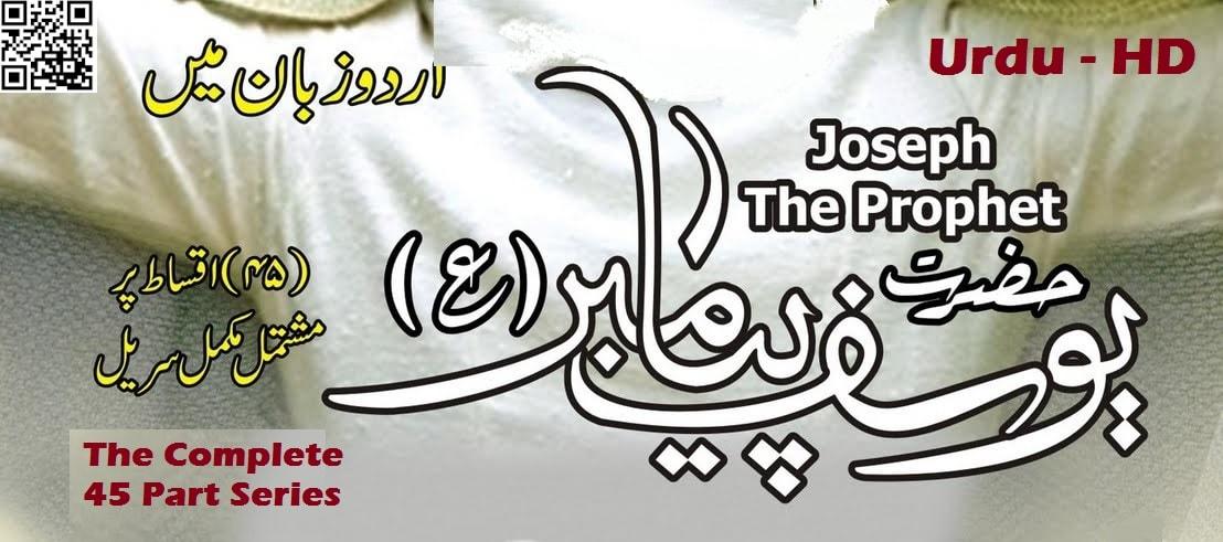 The life of Prophet Yusuf (Joseph) A.S. I Urdu I HD