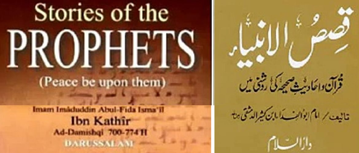 Qisas al-Anbiya (قصص الأنبياء) – Stories of the Prophets (Urdu) – Audio / MP3 / CD / PDF