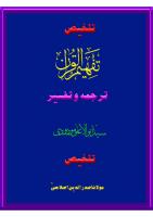 018_Al-Kahf