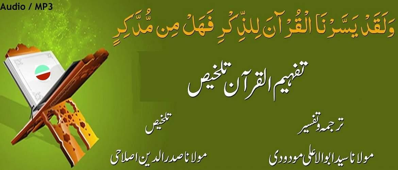 Talkhees Tafheem-ul-Qur'an – تلخیص تفہیم القرآن – (Audio / MP3)