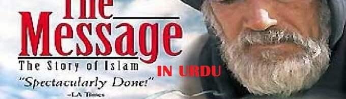 The Message - Story of Islam - Urdu