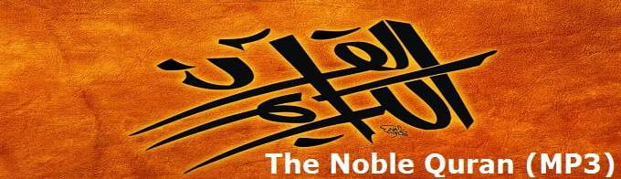 Al-Quran-The-Noble-Quran-Arabic-Only-Audio-MP3