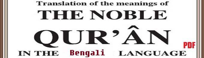 Translation of The Noble Quran in the Bengali / Bangla Language (eBook / PDF)