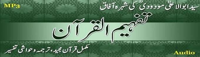 Tafheem-ul-Quran by Syed Abul Ala Moududi (MP3 Audio)