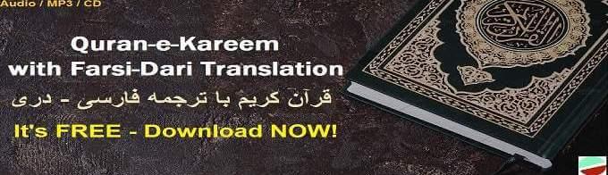 قرآن کریم با ترجمه فارسی - دری