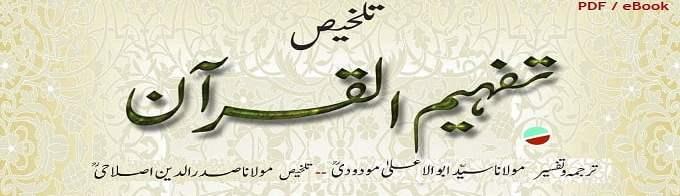 Talkhees Tafheemul Qur'an - تلخیص تفہیم القرآن (PDF - eBook)