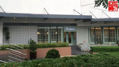 Nono's UP Town Center is not hard to find
