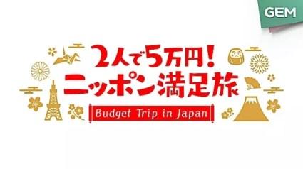 Budget Trip in Japan