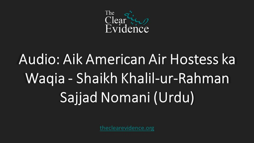 Featured Image - Audio Aik American Air Hostess ka Waqia - Shaikh Khalil-ur-Rahman Sajjad Nomani (Urdu)