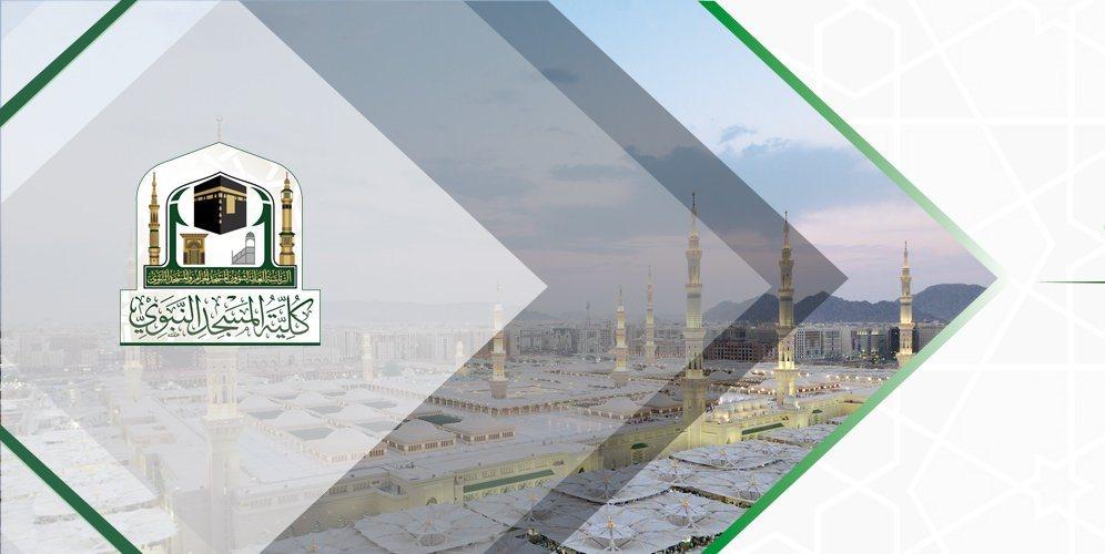 Featured Image - Islamic Guidance Program - Masjid Al-Nabawi College, Madina, Saudi Arabia (Arabic)