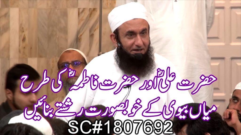 Featured Image - Video Hazrat Ali RA Aur Hazrat Fatima RA Ki Tarah Mian Bivi K Khubsurat Rishtay Banayen - Maulana Tariq Jameel (Urdu)