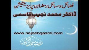 Featured Image - Video Ramadan ke Fazail aur Masail - Dr. Mohammad Najeeb Qasmi (Urdu)