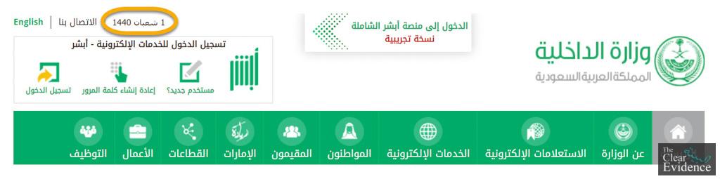 Start of Ramadan 2019 in Saudi Arabia
