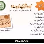 Featured Image - Videos Zakat Kay Masail – Mufti Ali Munir (Urdu)
