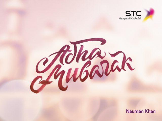 Eid ul Adha Mubarak! (1437H – 2016)