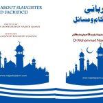 Featured Image - Videos and Books Rulings of Sacrifice Qurbani on Eid ul Adha