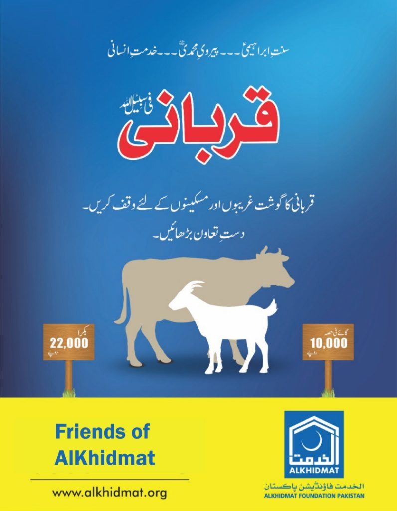 Share the Joys of Eid ul Adha with Deprived Families - Alkhidmat Foundation Qurbani Project 2019