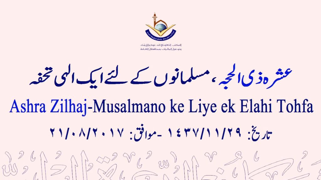Featured Image - Video Ashra Zilhaj, Musalmano ke Liye ek Tohfa - Sheikh Maqsood Ul Hasan Faizi (Urdu)
