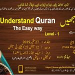 Featured Image Course Understand Quran - The Easy Way - Level 1 - Understanding Quran, Riyadh (Urdu)