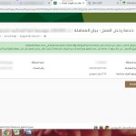 Featured Image - Request for Donations for a Jobless Person in Riyadh