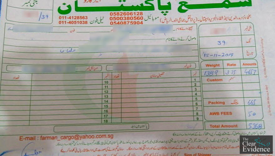 Used Items Donation Project 2019 – Cargo Receipt