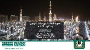Featured Image - Audio Series Ramadan 2019 Taraweeh Prayer in Masjid Nabawi, Madina, Saudi Arabia (Arabic)