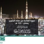 Featured Image - Audio Series Ramadan 2019 Taraweeh Prayer in Masjid Nabawi, Madina, Saudi Arabia (Arabic)