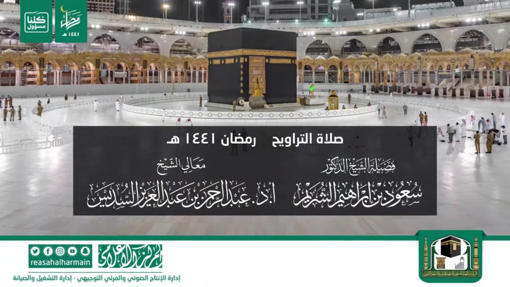 Featured Image - Audio Series Ramadan 2020 Taraweeh Prayer in Masjid Al Haram, Makkah, Saudi Arabia (Arabic)