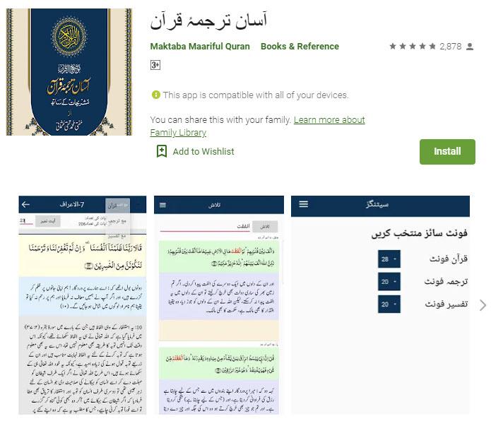 Screenshot of Android App in Urdu - آسان ترجمہ قرآن - مفتی محمد تقی عثمانی - Asan Tarjama-e-Quran - Mufti Muhammad Taqi Usmani