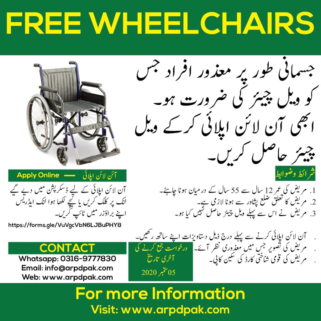Featured Image - Free Wheelchair for Deserving Handicapped in Peshawar