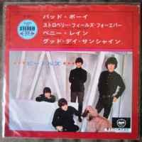 The Beatles- Bad Boy