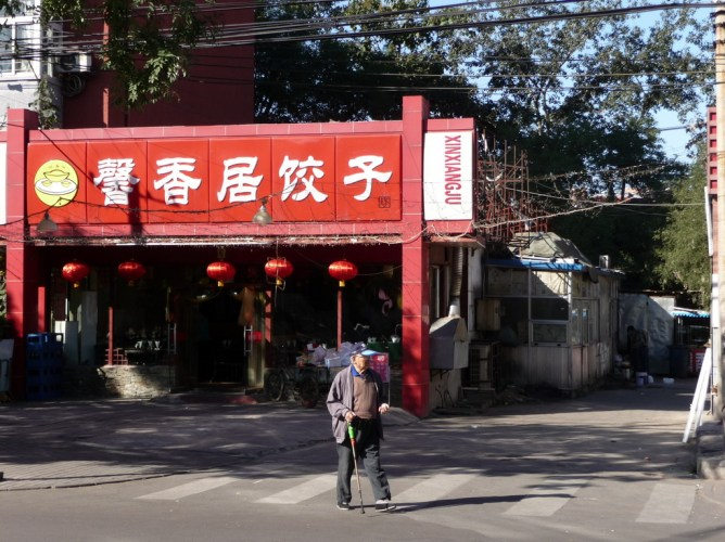 Our favourite restaurant in Beijing - across the road from Holiday Inn Temple of Heaven