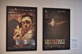 紙上談戲‧香港電影海報展