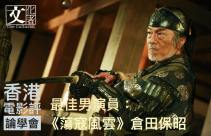 第二十四屆「香港電影評論學會大獎」