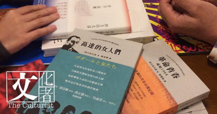 若松孝二與足立正生的電影研究