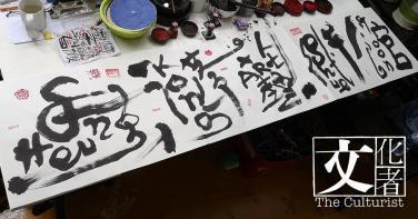 蛙王最愛用「三文字」寫書法,中文的筆劃中夾著英文拼音,他當天洋灑寫下「香港藝術館」幾個字,在7月14日的「蛙玩臨」工作坊,觀眾可一嘗這中西共融的有趣創作。