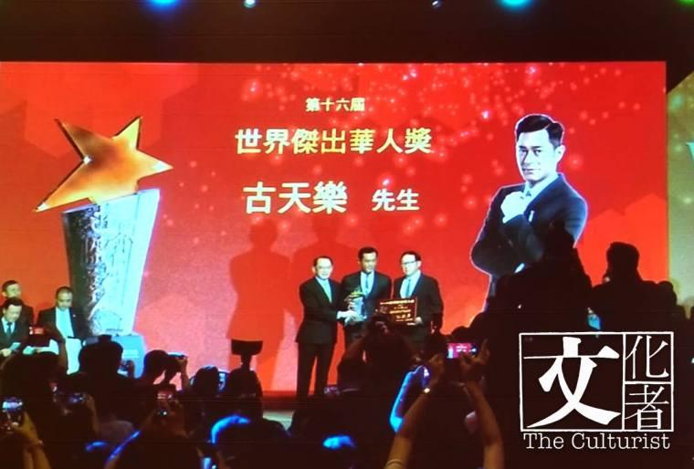 16屆世界傑出華人獎,古天樂先生