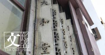 這個融合慢活主張的生活美學與中藥傳統文化,最適合文青在這裡談天說地。