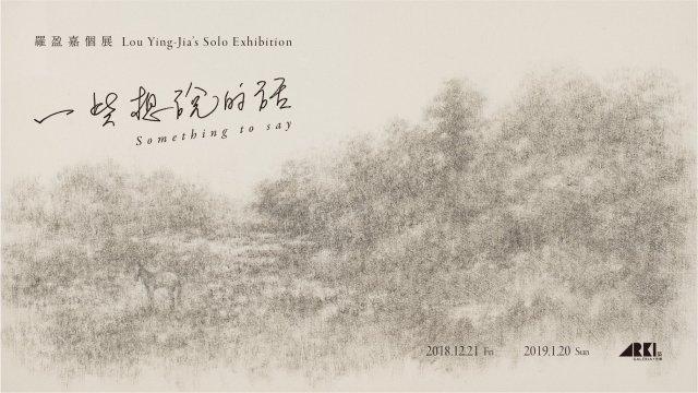 台北當代水墨畫