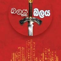 A Review of බලය හා බලය ('Power & Power') - Champika Ranawaka's New Book