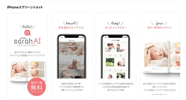 SARAH.AI app page