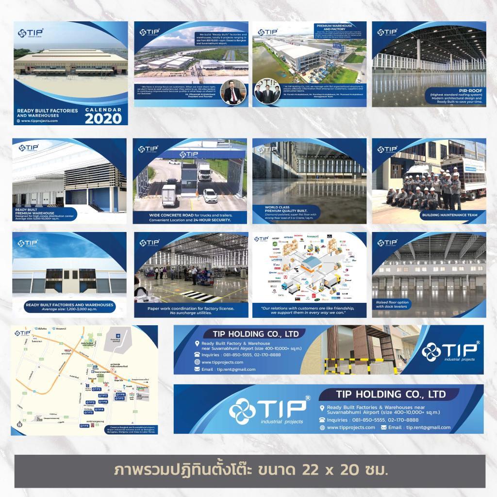 ปฏิทิน Tip Holding Co., Ltd