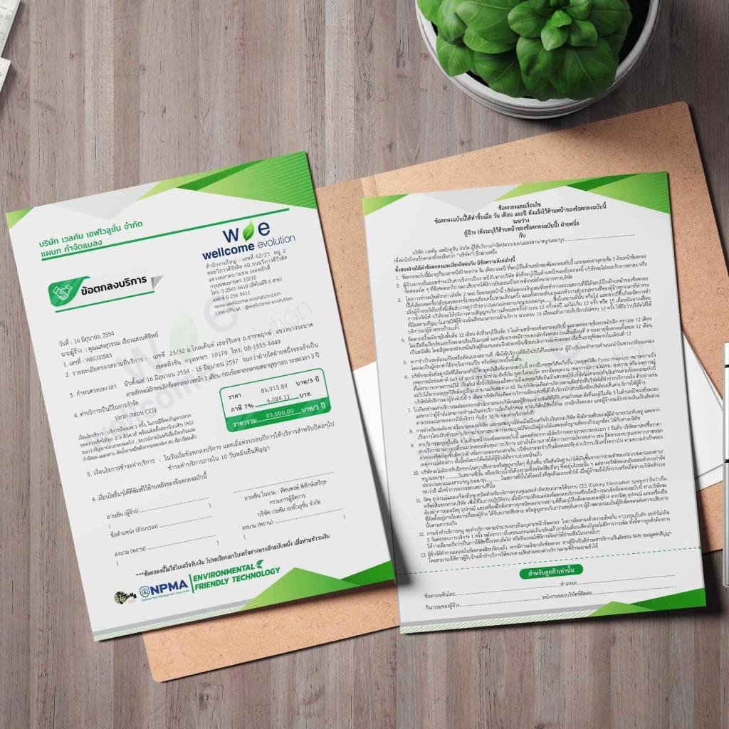แบบฟอร์มเอกสารสัญญา