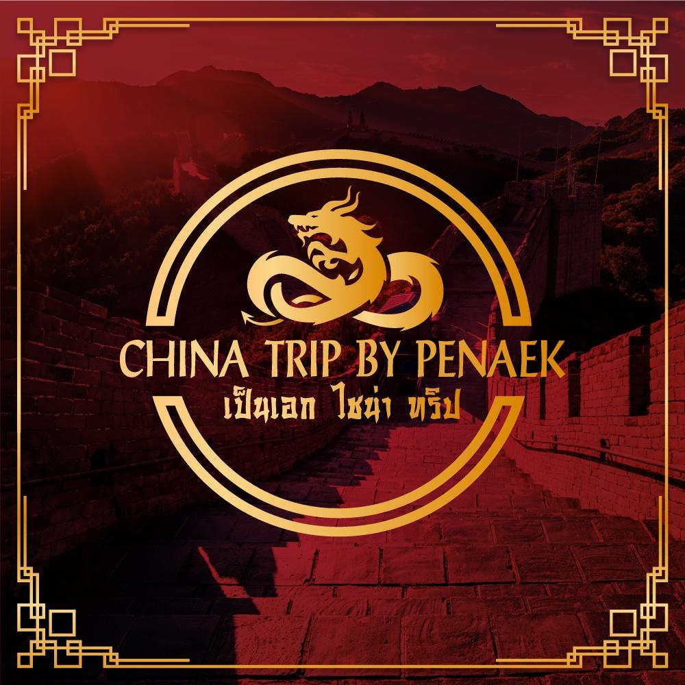 โลโก้ China trip By penaek