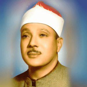 Qari Abdul Basit Mp3