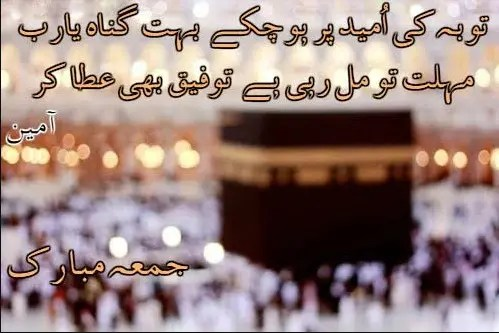 images-of-jumma-mubarak-with-quote-2
