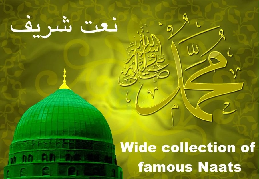 100+ Naat Sharif Latest Collection >> Mp3 Download
