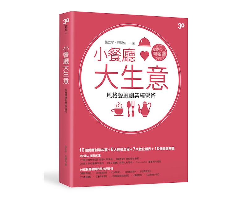 4320a-dinernews-book