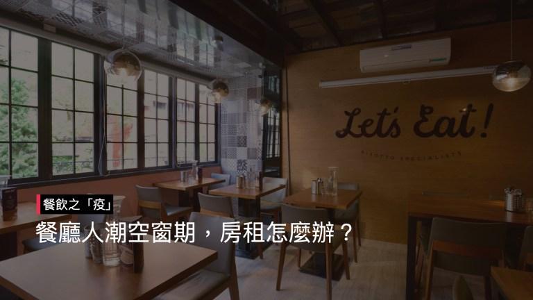 餐飲之「疫」:餐廳人潮空窗期,房租怎麼辦?